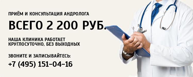 клиника для вас лечение простатита в омске